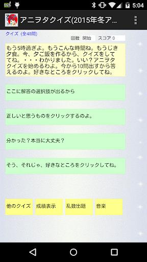 アニヲタクイズ 2015年冬アニメ上級編