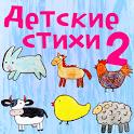 Детские стихи о животных - 2 icon