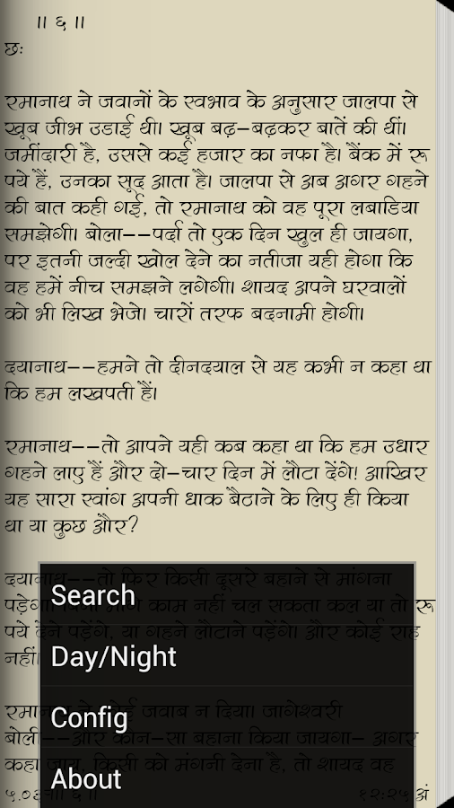 Gaban by Premchand in Hindi- screenshot