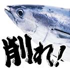 Katsuobushi icon