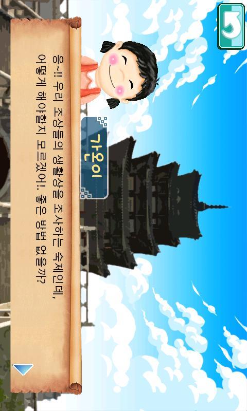 국립민속박물관놀며배우며 - screenshot