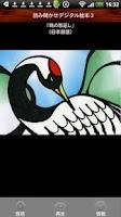 Screenshot of Storytelling book The Crane