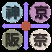 京阪神奈交通(京都、大阪、神戶、奈良,關西,日本)