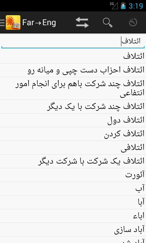 English<->Farsi Dictionary - screenshot