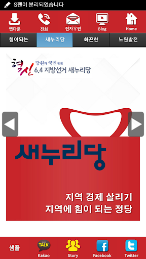 강병태 새누리당 서울 후보 공천확정자 샘플 모팜