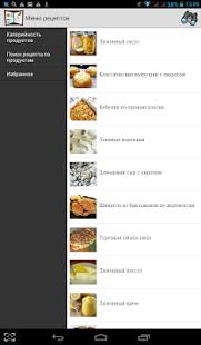 Кулинария рецепты и калории