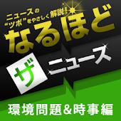 なるほど・ザ・ニュース 環境問題&時事編