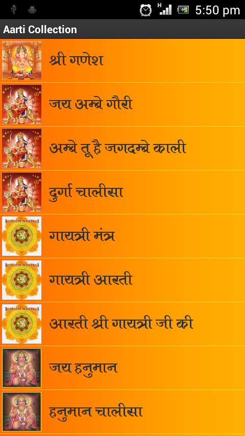 Complete Collection of Marathi Aarti