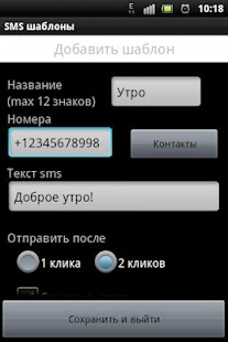 SMS Templates - screenshot thumbnail