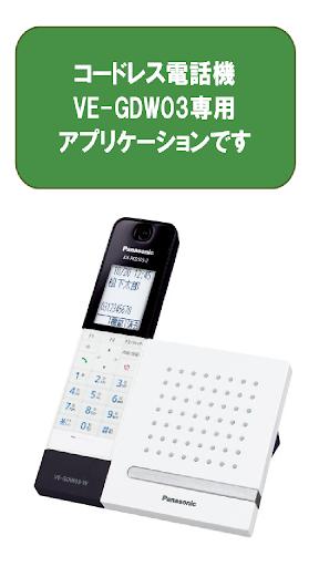 スマートフォンコネクト for GDW03