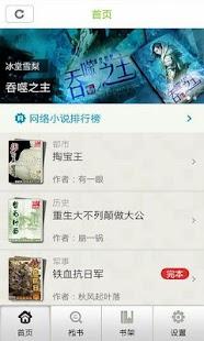 免費小說閱讀器 免費下載小說 離線小說閱讀 工具 App-癮科技App