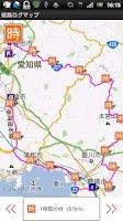 Screenshot of 旅ログ