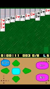 モバイルスパイダー - screenshot thumbnail