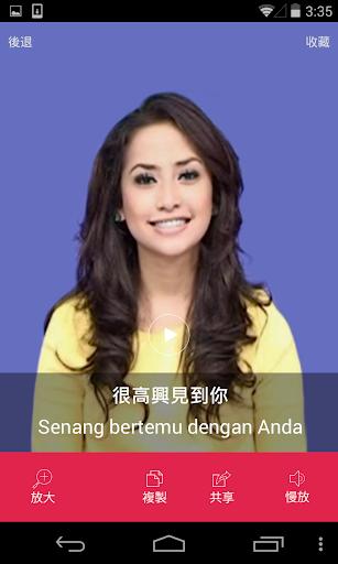 印度尼西亞語視頻字典 - 通過視頻學和說