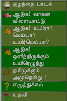 Screenshot of Tamil Nursery Songs ,Game Kids
