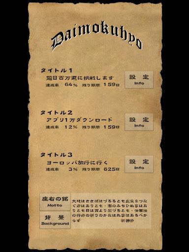 【免費生活App】Daimokuhyo_pro2-APP點子