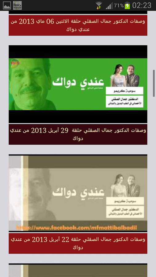عندي دواك - screenshot