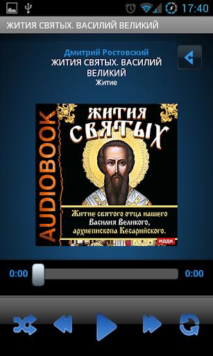 Жития Святых. Василий Великий