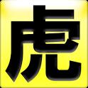 虎援団-阪神タイガース応援アプリ-2013年度版 icon