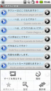 Japanese - Portuguese (Brazil)- screenshot thumbnail