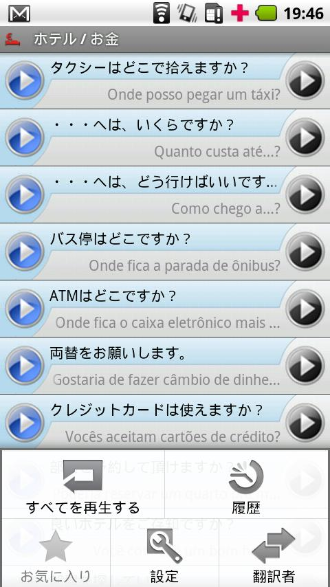 Japanese - Portuguese (Brazil)- screenshot