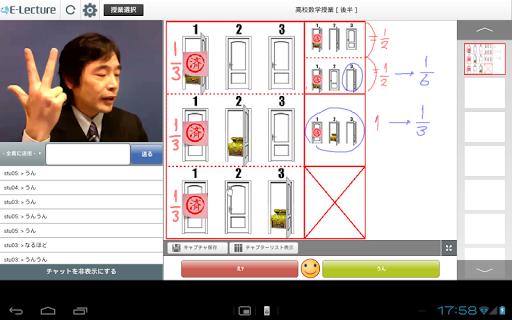 E-Lecture Player
