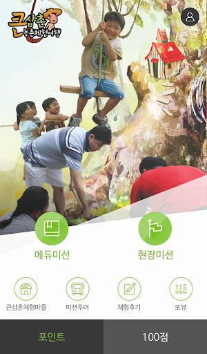[미션팜] 큰삼촌체험마을