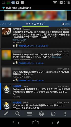 無料社交AppのTwitterのついっとぺーん(ツイッター)|記事Game