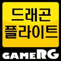 [인기] 드래곤플라이트 공략 친추 커뮤니티 게임알지 logo