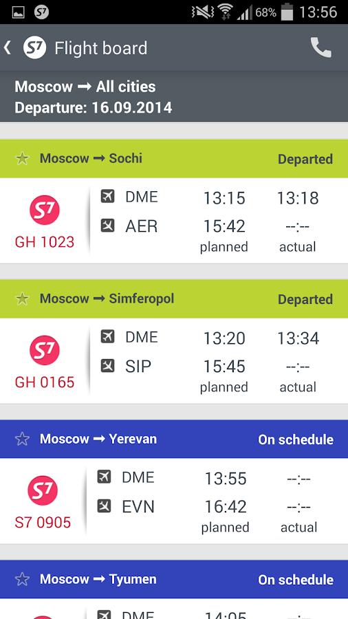 Купить авиабилет дешево на трансаэро билет крым самара самолет