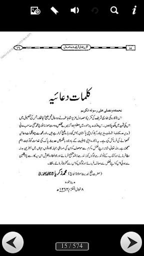 TAQREER BUKHARI 4+5