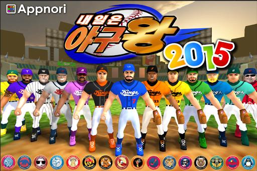 내일은 야구왕 2015 Baseball Kings