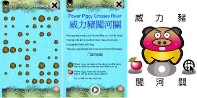 Screenshot of 過河逃生 Crossing River - Escaping