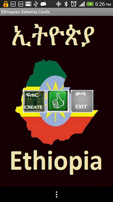 Ethiopian Selamta Cards - screenshot