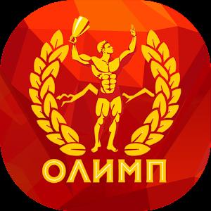 олимп букмекерская контора россия