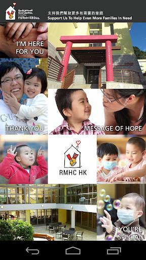 香港麥當勞叔叔之家慈善基金