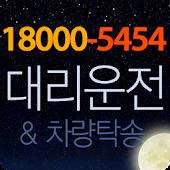 만팔천5454대리운전