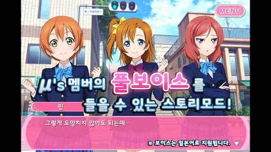 러브라이브! School Idol festival- screenshot thumbnail