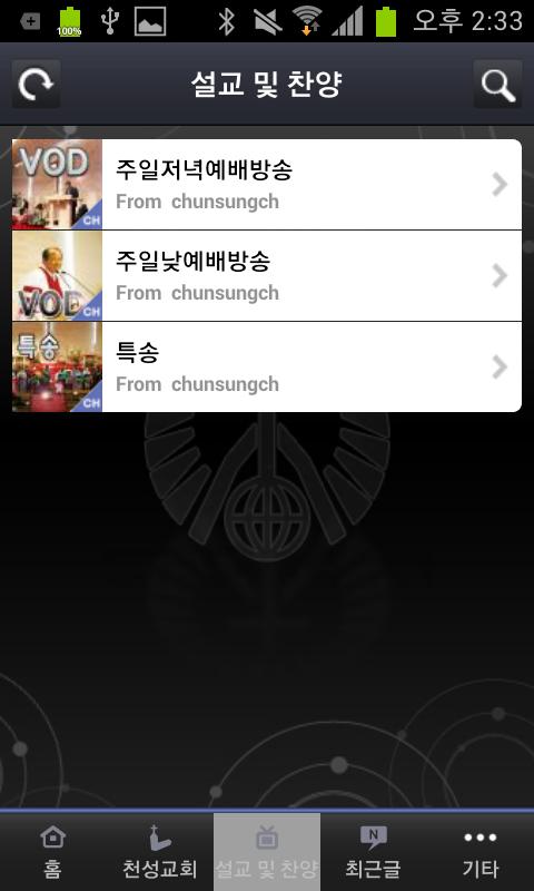 천성감리교회 - screenshot