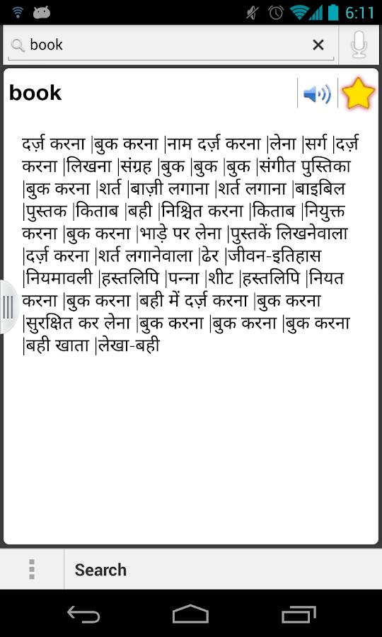 Prolingo Hindi To English Dictionary 147 Free Download