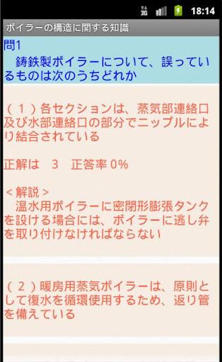 無料教育Appの2級ボイラー試験(資格試験) 体験版|記事Game