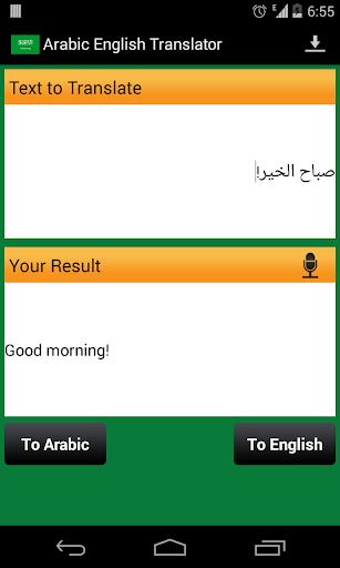العربية الإنجليزية ترجمة
