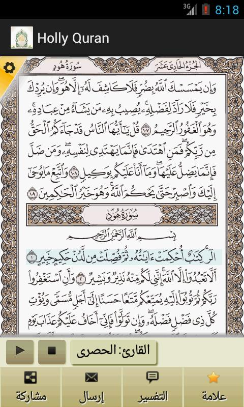 Holy Quran All In One - screenshot