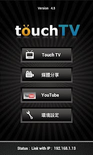 玩免費媒體與影片APP|下載touchTV app不用錢|硬是要APP