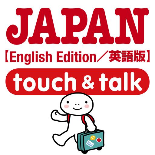 旅游の指さし会話 英語-日本 touch&talk LOGO-記事Game