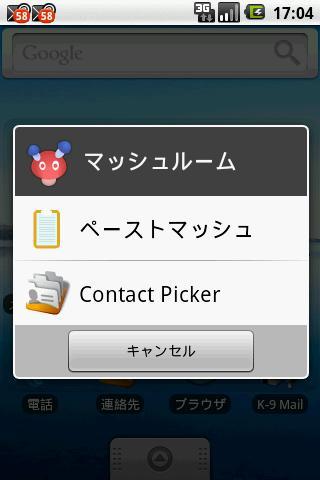 ペーストマッシュ- screenshot