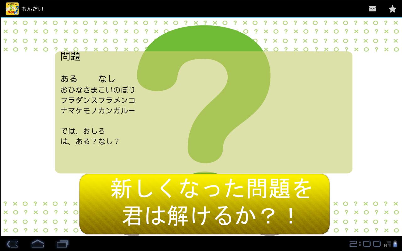 【2019年】難問クイズ おすすめアプリランキン …