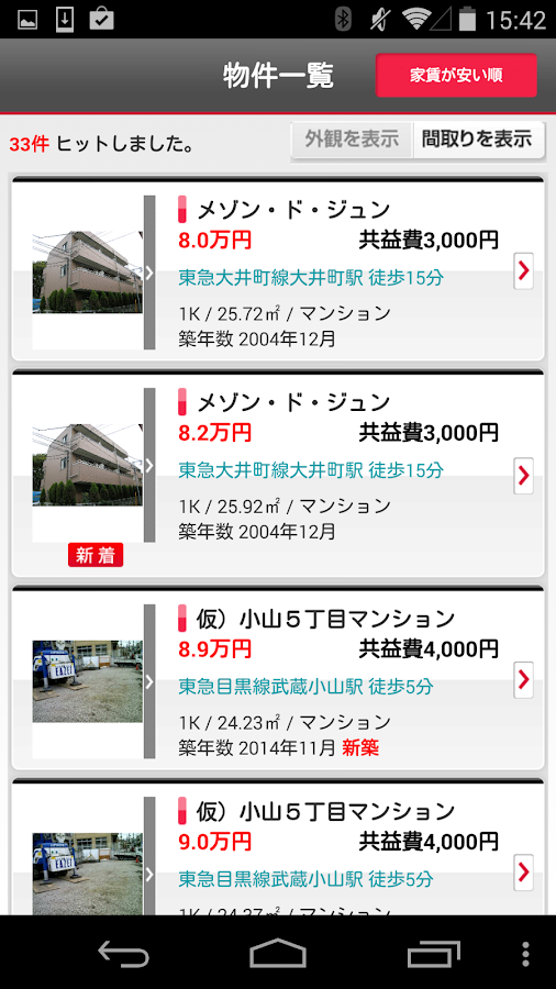 大東建託 - screenshot