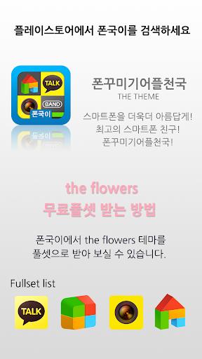 the flowers 도돌런처 테마