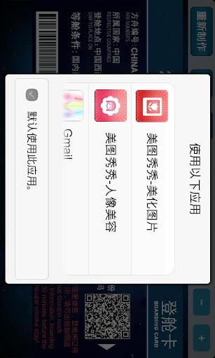 玩免費工具APP|下載2012诺亚方舟登舰卡抢票机 app不用錢|硬是要APP